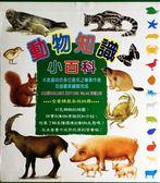 (二手書)動物知識小百科