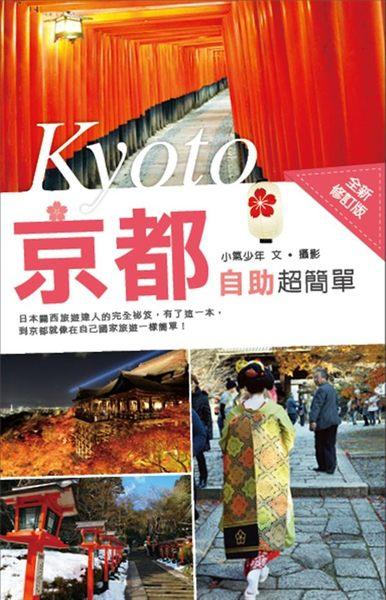 (二手書)京都自助超簡單