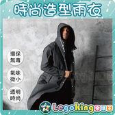 【樂購王】《韓版 時尚造型雨衣》環保無毒 氣味微小 透明時尚 防水防汙【B0478】