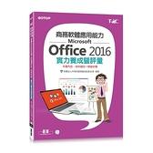 商務軟體應用能力Microsoft Office 2016實力養成暨評量