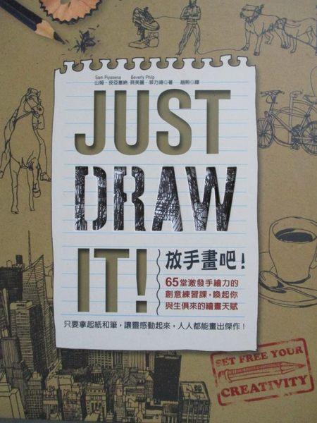 【書寶二手書T5/藝術_QXR】放手畫吧Just Draw It!_山姆.皮亞塞納