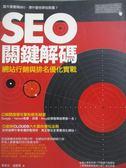 【書寶二手書T1/行銷_ZEC】SEO關鍵解碼-網站行銷與排名優化實戰_嚴家成