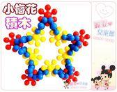 麗嬰兒童玩具館~DIY袋裝 兒童益智玩具-立體拼裝積木.小梅花積木-鍛煉寶寶耐力