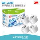 【艾克米淨水】3M WP3000 / SP3000 即淨長效濾水壺濾心《4入》免運費