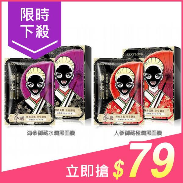SEXYLOOK 人蔘御藏極潤/海參御藏水潤黑面膜(3片/盒)【小三美日】原價$129
