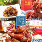 【蔡技食品】海味三醬禮盒(XO干貝醬+基隆鎖管醬+紅麴XO干貝絲)