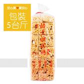 酵素沙琪瑪,5台斤(3公斤)/包,蛋素食,營業用包裝