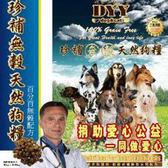 【zoo寵物商城】捐助高雄流浪動物》無穀珍補時蔬煎烤羊肋排春雞佐鮮令時蔬全犬15公斤免運