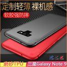 磨砂TPU Samsung Galaxy...