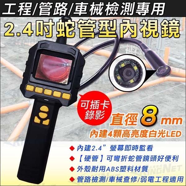 監視器周邊 KINGNET 硬管內窺鏡/蛇管攝影機/2.4吋工程寶 內建2.4示幕 工程檢測/即時排除 硬管好彎折