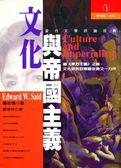 (二手書)文化與帝國主義