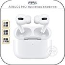 《飛翔無線3C》WiWU AIRBUDS PRO ANC台灣抗噪版 真無線藍牙耳機◉台灣公司貨◉藍芽通話◉含充電盒