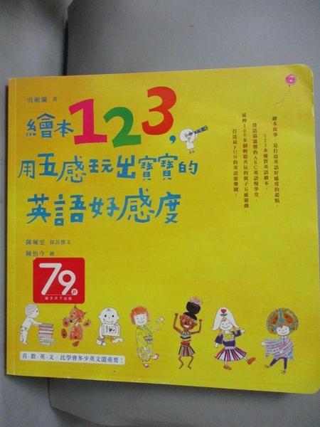 【書寶二手書T2/語言學習_HEW】繪本123,用五感玩出寶寶的英語好感度_吳敏蘭