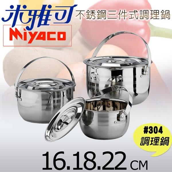 【米雅可Miyaco】正#304不鏽鋼三件式手提調理鍋組(16+18+22cm) / 128991