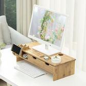 巨鑫護頸電腦顯示器屏增高架子底座桌面鍵盤收納盒置物整理架實木【紅人衣櫥】