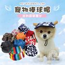 S號寵物棒球帽 寵物泰迪貴賓棒球帽 貓狗寵物帽 外出帽 寵物配飾 遮陽帽 幼犬 喵星人 棒球帽