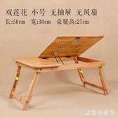 筆電桌 電腦桌床上用電腦桌可折疊便攜式多功能升降宿舍簡易學生小書桌 KB9217【歐爸生活館】