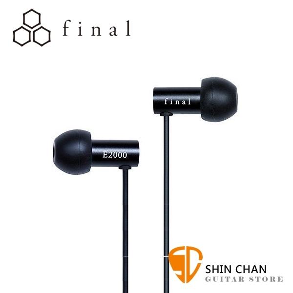 日本 final E2000 Hi-Fi 高音質 入耳式監聽級耳機 耳塞式/耳道式 原廠公司貨 二年保固【e2000】