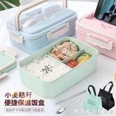 便當盒小麥秸稈保溫飯盒學生三分格日式便當盒女手提帶蓋微波爐保鮮餐盒 創意家居生活館