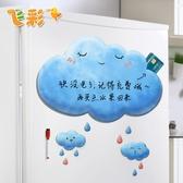 冰箱貼 磁貼創意雲朵裝飾磁性冰箱留言板可擦寫便利磁鐵貼磁力黑板