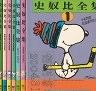 二手書R2YBd3 1986年11月一版一刷《史奴比全集 中英對照 看漫畫學英文