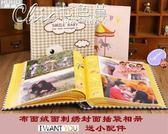相本57寸插頁寶寶相冊本成長記錄diy兒童紀念冊創意留言相簿家庭影集「Chic七色堇」