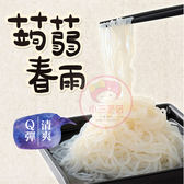 ASAHIYA 旭家 蒟蒻春雨(300g)【小三美日】