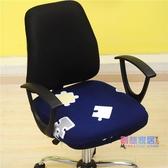 椅子套 老板椅套罩 通用 辦公室彈力座套 坐墊套分體椅子座套老板椅轉椅【快速出貨】
