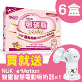 孕哺兒®卵磷脂燕窩多機能細末60 包入x6 盒~送NUK 雙重智慧電動吸奶器x1 ~~佳兒