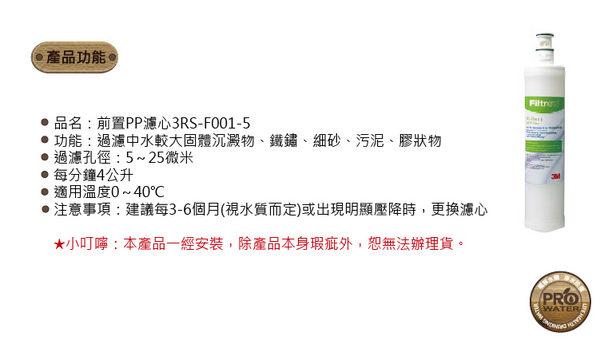 【水達人】 3M DS02 DIY淨水器專用替換濾心(DS02-R)四入+ 3M前置PP濾心(3RS-F001-5)二入