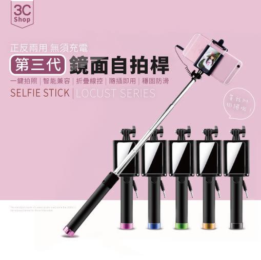 韓國Selfie Stick第三代鏡面霧面黑線控迷你自拍桿 蘋果/安卓/小米/三星等機型 免藍牙免充電 折疊