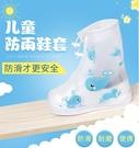 兒童雨鞋套防水雨天腳套防滑加厚耐磨幼兒園男童女寶寶 花樣年華