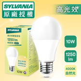 喜萬年SYLVANIA 10W LED高光效節能球泡 自然光-6入