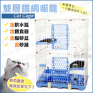 寵物窩 雙層鐵網貓籠 貓屋 貓跳台 飲水器 餵食器 貓砂盆 飛鼠籠 蜜袋鼯 松鼠籠 寵物籠 Acepet 610-M2Y