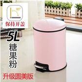 5L糖果粉家用廚房不銹鋼垃圾桶腳踏式衛生間帶蓋