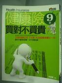 【書寶二手書T5/養生_ZDH】健康險,買對不買貴_李雪雯