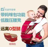 嬰兒腰凳背帶 寶寶坐凳腰凳小孩單凳登四季通用多功能前抱式