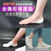 增高鞋墊男女式隱形增高襪子內增高墊後跟墊半墊硅膠增高神器體檢 花樣年華