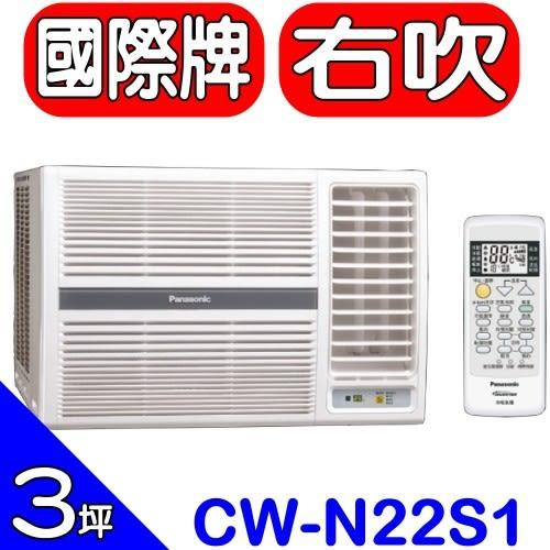 《全省含標準安裝》【Panasonic國際牌】右吹定頻窗型冷氣 CW-N22S1
