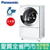 Panasonic國際10.5KG日本製變頻滾筒洗衣機NA-D106X1WTW含配送到府+標準安裝【愛買】
