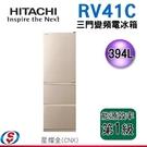 送好禮【新莊信源】【HITACHI 日立】三門變頻電冰箱 RV41C/ R-V41C