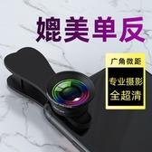 廣角鏡頭超廣角微距手機鏡頭蘋果通用高清單反照相iphone演唱會長焦 玩趣3C
