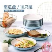 4個裝 家用菜盤組合日式盤子創意餐具套裝陶瓷碟子餐盤【匯美優品】