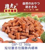 [寵飛天商城]雞老大CBP-12寵物狗狗機能雞肉零食- 短切臘香包腸雞肉嚼棒
