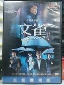 挖寶二手片-O01-038-正版DVD-華語【文雀】-任達華 林熙蕾(直購價)