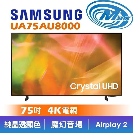 【麥士音響】SAMSUNG 三星 UA75AU8000WXZW   75吋 4K 電視   75AU8000【現場實品展示中】