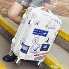 交換禮物 旅行箱24寸行李箱女正韓20皮箱拉桿箱男22萬向輪小清新個性密碼箱