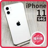 【福利品】Apple iPhone 11 64GB 雙鏡頭 (僅拆封測試)