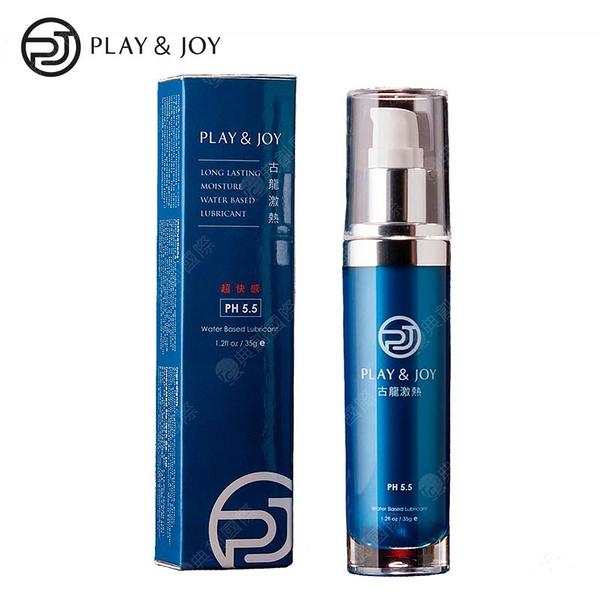 Play&joy 古龍激熱加強液 35g (台灣製)