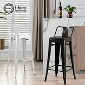 E-home Hino希諾工業風金屬低背吧檯椅-座高76cm-三色可選白色